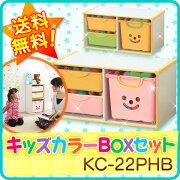 ボックス アイリスオーヤマ キッズカラーボックス おもちゃ イエロー 子供部屋 おしゃれ