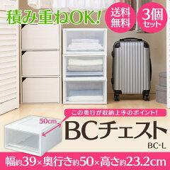 BCチェスト BC-3950 3個セット 送料無料 チェスト 衣装ケース