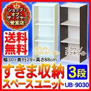 クーポン ボックス スペース ユニット アイリスオーヤマ キッチン おしゃれ ホワイト ブラウン