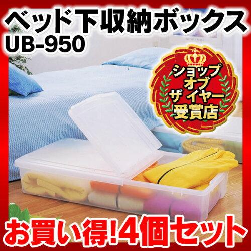 [最大500円クーポン有]収納ボックス フタ付き ベッド下収納ボックス UB-950 4個セット 送料無料 お...
