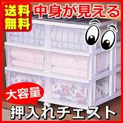 エントリー チェスト キャスター アイリスオーヤマ 引き出し ボックス クローゼット プラスチック キッチン リビング