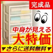 クーポン チェスト ワイドチェスト アイリスオーヤマ クローゼット リビング キッチン