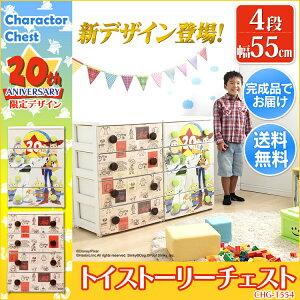 【送料無料】【数量限定】キャラクターチェスト4段CHG-T554トイストーリーアイリスオーヤマ
