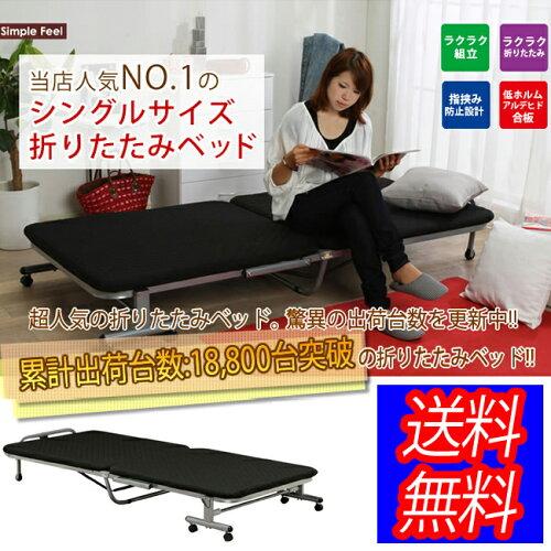 [4時間限定P10倍]折りたたみベッド シングル OTB-E 送料無料 折りたたみベッド アイリスオーヤマ ...
