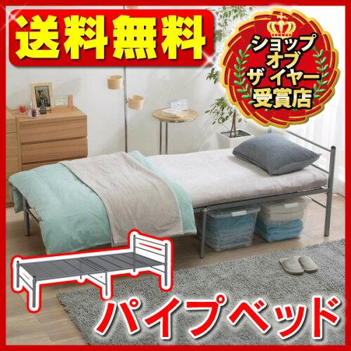 [4時間限定P10倍]ベッド シングル 送料無料 パイプベッド PBD-1000 シルバー【ベッド ベット シン...