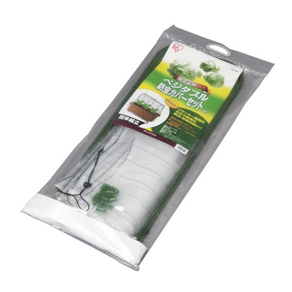 ベジタブル防虫カバーセット VBC-80C グリーン アイリスオーヤマ