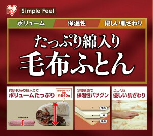 【送料無料】アイリスオーヤマ毛布布団MMF-Sシングル