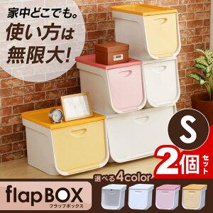 ボックス フラップ アイリスオーヤマ おしゃれ プラスチック おもちゃ クローゼット
