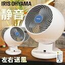 サーキュレーター アイリスオーヤマ 扇風機 PCF-C15 アイリス ひとり暮らし 静音 首振り機能...