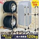 送料無料 4WD・RV・SUV用ステンレスタイヤラック カバー付...