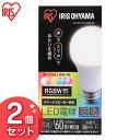 【2個セット】LED電球 E26 広配光 60形相当 RGB