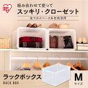 収納ボックス クローゼット 収納 ラックボックス ナチュラル MRB-M 収納 収納ボックス 収納ケース ボックス ケース ラック 棚 コンテナボックス 積み重ね 収納用品 衣類 整理 書類 オフィス アイリスオーヤマ