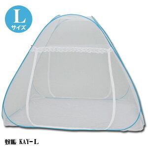 蚊帳KAY-L