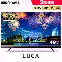 テレビ 49型 4K対応液晶テレビ 49インチ 3年保証 ブ...