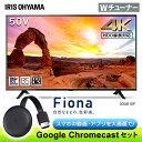 テレビ 50インチ Google Chromecast クロームキャストセット