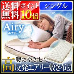 【クーポンで500円OFF♪】【あす楽】【敷き布団 シングル 高反発 腰にやさしい】エアリー敷き布団 SAR-S 【送料無料】敷布団のような優れた耐圧分散性で肩こり・腰の気になる方に 寝具【エアリー】