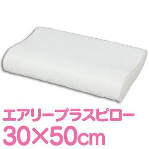 安眠枕【送料無料】アイリスオーヤマエアリープラスピローARPP-3050
