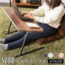 デスク おしゃれ サイドテーブル 机 テーブル 昇降式 SK