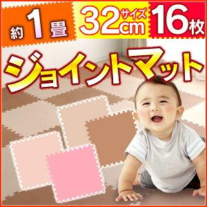 ジョイント アイリスオーヤマ カーペット ラグマット プレイマット 赤ちゃん おしゃれ ナチュラル ベージュ クリーム