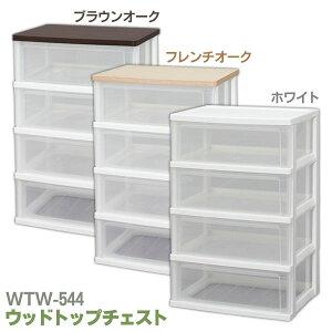 【送料無料】木天板チェストN-544ホワイト/ペアー【アイリスオーヤマ】【家具】【収納術】【プラスチック収納】【収納ボックス】