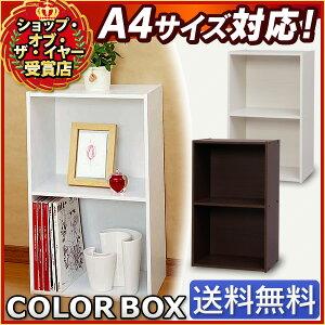≪A4サイズも収納できる本棚として使える!≫カラーボックス2段CX-2F楽天HC【収納】