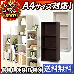 ●店長おすすめ!≪A4サイズも収納できる本棚として使える!≫カラーボックス3段CX-3F幅41.5×奥行29×高さ101.5cm楽天HC【収納】</font