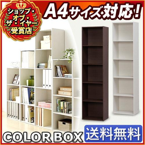 カラーボックス 5段 CX-5F アイリスオーヤマ 送料無料 五段 A4サイズ カラボ 収納ボックス 収納 本...