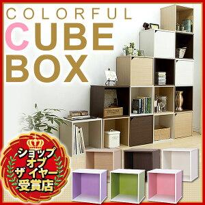 カラフルキューブボックス キュビック オープン アイリスオーヤマ 組み合わせ 自由自在 ボックス