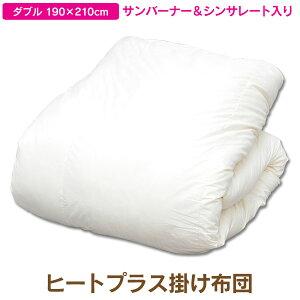 【送料無料】アイリスオーヤマヒートプラス掛け布団FHPK-Dホワイトダブル