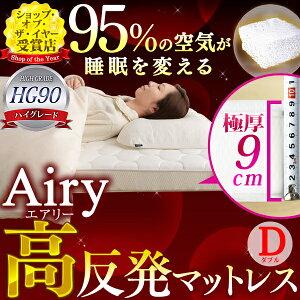 【送料無料】エアリーマットレスHG90-Dダブル9cm厚アイリスオーヤマ