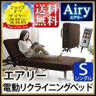 【送料無料】アイリスオーヤマエアリー電動リクライニングベッドOTB-ARDシングル
