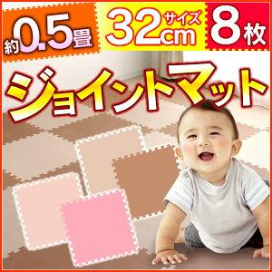 【8枚セット:約半畳分】カラージョイントマットJTM-32CLRピンク/ベージュ・モカ/クリーム[アイリスオーヤマ/子供部屋/ベビー用品/赤ちゃん/プレイマット/騒音/防音/フローリング/床の保護/シンプル]
