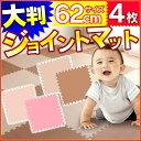 ジョイントマット カーペット 【4枚セット】大判 カラー J...
