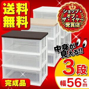 ウッドトップチェストN-543【アイリスオーヤマ】【donkoi】【プラスチック収納】