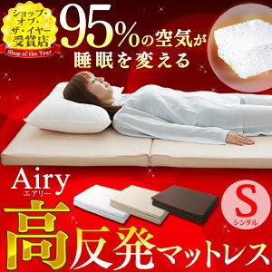 【送料無料】エアリーマットレスMAR-Sシングル【アイリスオーヤマ】【3つ折り優れた耐圧分散性で肩・腰が気になる方に】