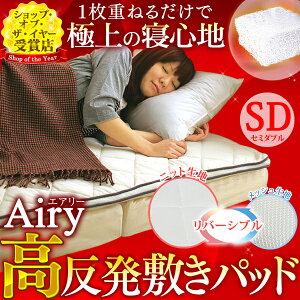 敷きパッド【送料無料】アイリスオーヤマエアリー敷きパッドPAR-SDセミダブル
