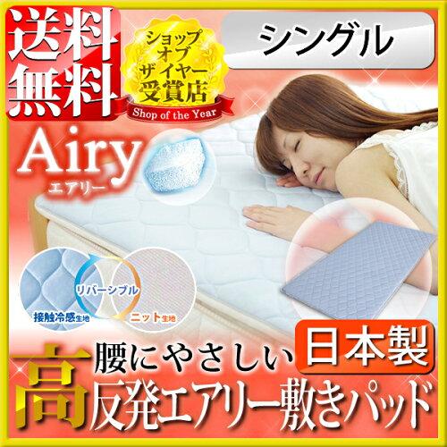 敷きパッド エアリー敷きパッド シングル CPAR-S アイリスオーヤマ 送料無料 接触冷感 ベッドパッ...