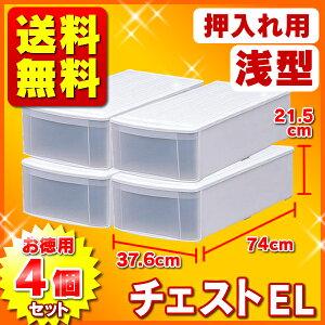 クーポン ボックス 引き出し チェスト クローゼット プラスチック アイリスオーヤマ
