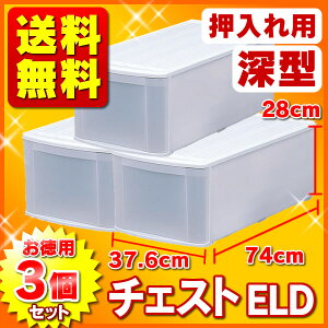 クーポン チェスト ボックス クローゼット プラスチック アイリスオーヤマ