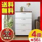 【送料無料】アイリスオーヤマデザインチェストDEC-554ホワイト/ブラウン