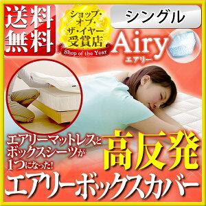 敷きパッド【送料無料】エアリーボックスカバーシングルABC-Sアイリスオーヤマ