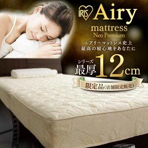 【送料無料】エアリーマットレスシングル厚さ12cmボリュームタイプHGB120-Sアイリスオーヤマ