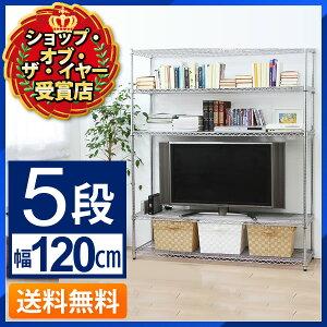 メタルラック・幅120・5段・奥行き46・アイリスオーヤマ・MR-1218J