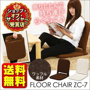 ≪送料無料≫フロアチェアZC-7座椅子座いすリクライニングチェアチェアー1人掛けソファ座イス折り畳み折りたたみコンパクト送料無料アイリスオーヤマ