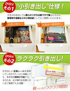 【送料無料】MUチェストMU-7224ホワイト/ペアアイリスオーヤマ