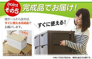 【送料無料】MUチェストMU-7234ホワイト/ペアアイリスオーヤマ