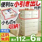 【送料無料】MUチェストMU-7244ホワイト/ペアアイリスオーヤマ