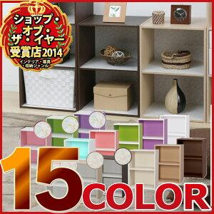 カラーボックス2段■3段や1段と組み合わせて階段状にしてもOK!■楽天HC【収納】【整理棚】