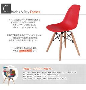 【イスイームズチェア椅子チェアイームズパッチワークDAWシェルチェア木脚】