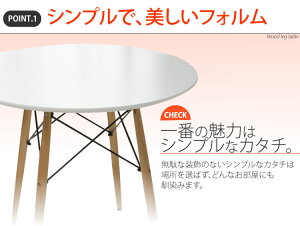 テーブルイームズダイニングテーブル送料無料テーブルおしゃれ丸型ダイニング丸テーブル北欧木脚円形シンプル新生活DT-02Bホワイト白【D】